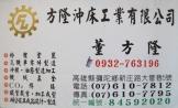 方隆沖床工業有限公司