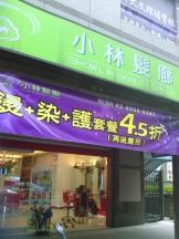 小林髮廊安康店