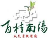 百桂南陽餐飲有限公司