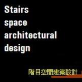 階目空間建築設計