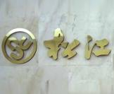 松江國際商標事務所