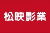 松映國際影業股份有限公司