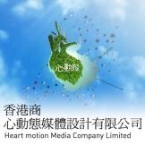 香港商心動態媒體設計有限公司
