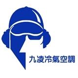 九凌冷氣空調工程有限公司