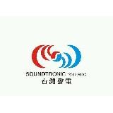 台灣聲電企業行(數位音響工程)
