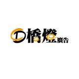 橋燈廣告工程有限公司