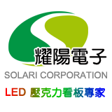 耀陽電子有限公司