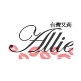 台灣 艾莉女裝/雨果飾品 批發