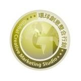 環球創意整合行銷工作室