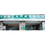 郭榮暉/肝膽腸胃/內兒科/診所