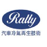 Rally汽車冷氣壓縮機再生技術中碩公司