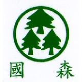 國森木業裝潢建材