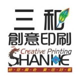 三和創意印刷公司