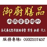 廖驤實業有限公司