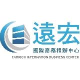 遠宏國際商務中心股份有限公司