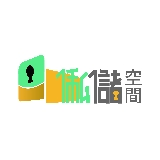 騰顥資產管理股份有限公司 俬儲空間迷你倉