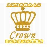 皇冠服飾精品名店~日本和服浴衣專賣店