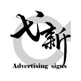 弋新廣告企業社