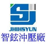 智鉉企業有限公司