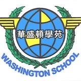華盛頓學苑