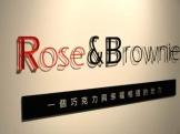 蘿絲與布朗尼有限公司