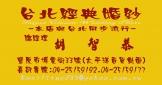 台北經典婚紗館
