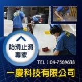 防滑大師專業服務團隊 一慶科技有限公司