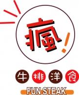 尊鴻友限公司(瘋牛排洋食)