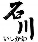 石川創意日本料理